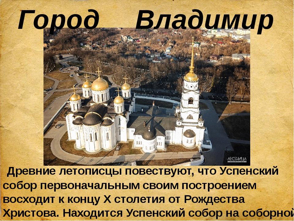 уже проект о городе владимире с картинками афанасьев
