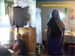 Донина Мария Васильевна Степанова Александра Антоновна