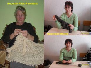 Ильенко Роза Макеевна Мишонина Марина Вечеславовна