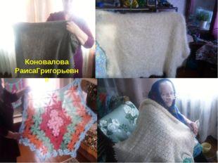 Коновалова РаисаГригорьевна