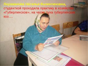 Леушканова Наталья Валентиновна, студенткой проходила практику в хозяйстве «Г