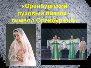 «Оренбургский пуховый платок – символ Оренбуржья»