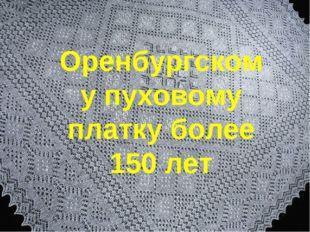 Оренбургскому пуховому платку более 150 лет