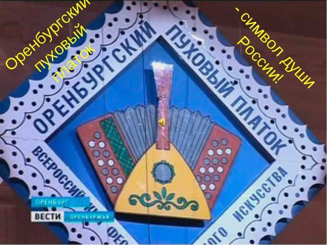 Оренбургский пуховый платок - символ души России!