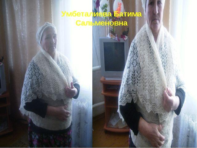 Умбеталиева Батима Сальменовна