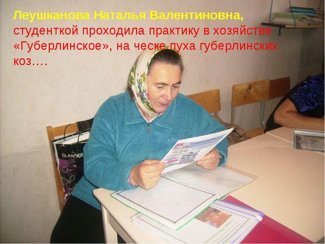 Леушканова Наталья Валентиновна, студенткой проходила практику в хозяйстве «Г...