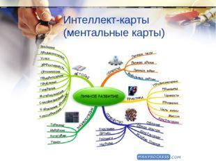 Интеллект-карты (ментальные карты)