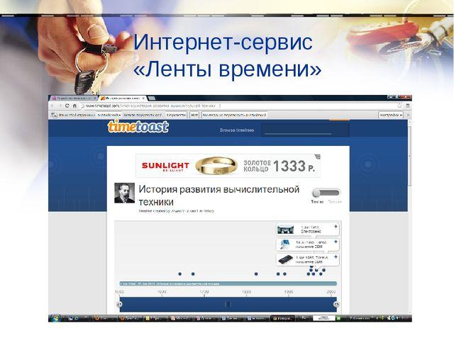 Интернет-сервис «Ленты времени»