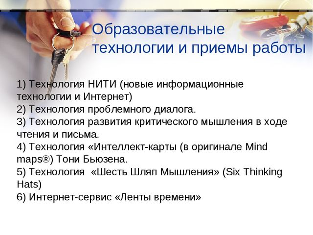 Образовательные технологии и приемы работы 1) Технология НИТИ (новые информац...