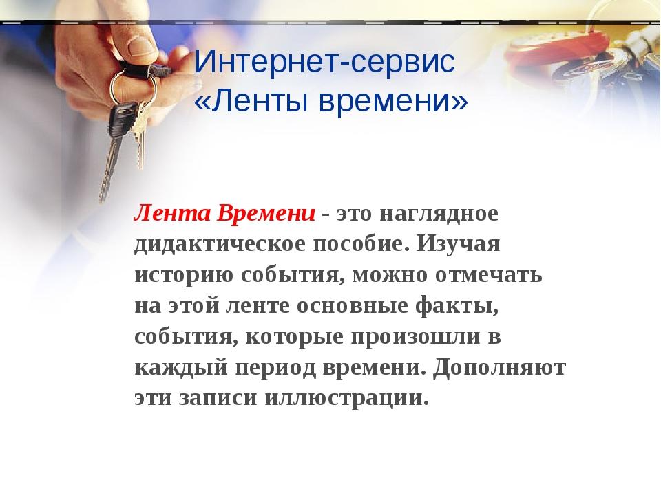 Интернет-сервис «Ленты времени» Лента Времени - это наглядное дидактическое п...