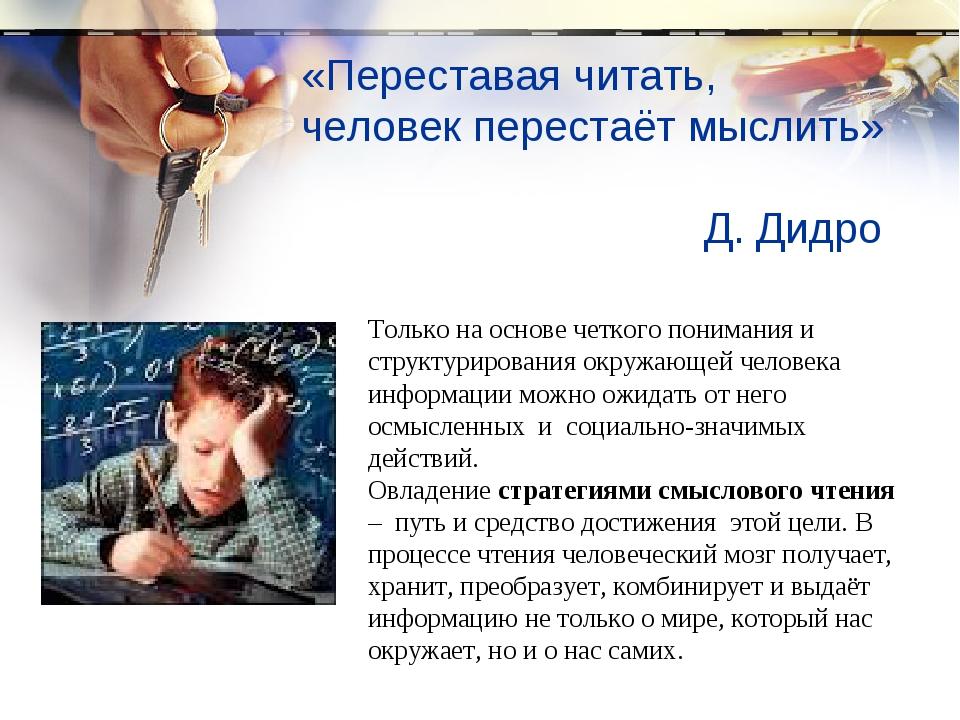 «Переставая читать, человек перестаёт мыслить» Д. Дидро Только на основе четк...