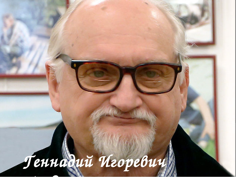 Геннадий Игоревич Гладков