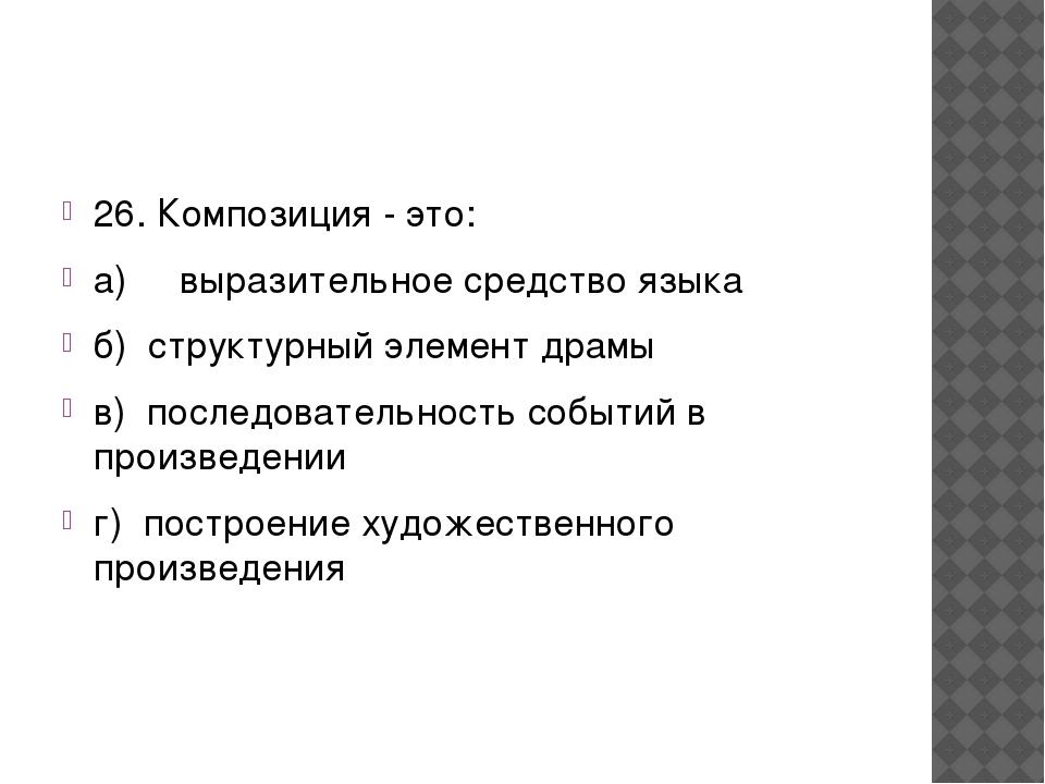 26. Композиция - это: а) выразительное средство языка б) структурный эл...