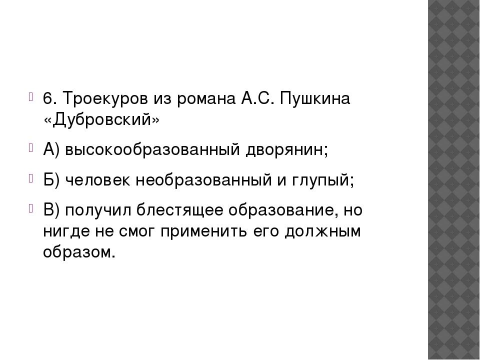 6. Троекуров из романа А.С. Пушкина «Дубровский» А) высокообразованный дворя...
