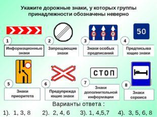 Укажите дорожные знаки, у которых группы принадлежности обозначены неверно Ва