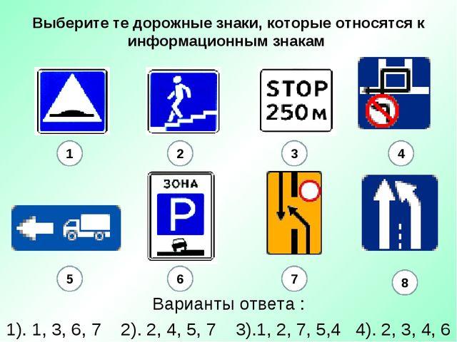 Выберите те дорожные знаки, которые относятся к информационным знакам Вариант...