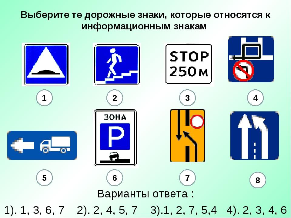 Тесты по дорожным знаком