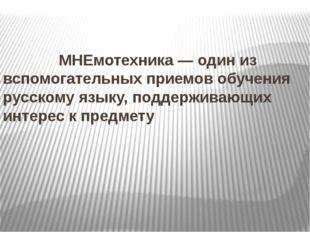 МНЕмотехника — один из вспомогательных приемов обучения русскому языку, подд