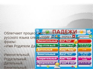Облегчают процесс запоминания падежей русского языка следующие вспомогательн