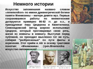 Искусство запоминания названо словом «mnemonikon» по имени древнегреческой бо
