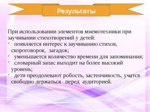 При использовании элементов мнемотехники при заучивании стихотворений у дете