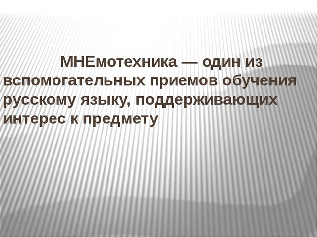 МНЕмотехника — один из вспомогательных приемов обучения русскому языку, подд...
