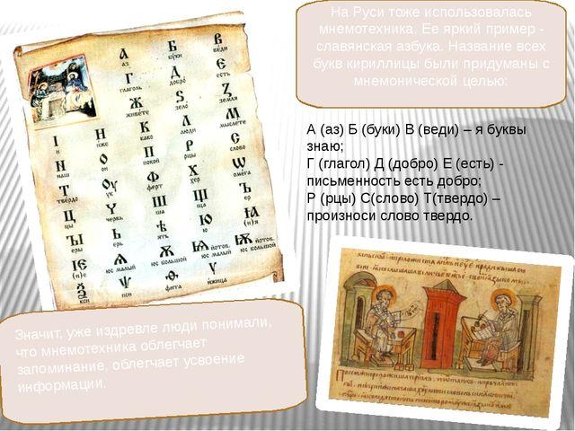 На Руси тоже использовалась мнемотехника. Ее яркий пример - славянская азбука...