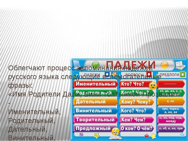 Облегчают процесс запоминания падежей русского языка следующие вспомогательн...