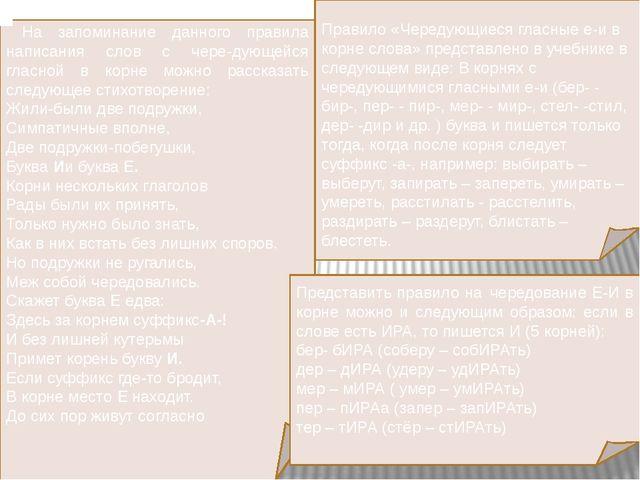 Правило «Чередующиеся гласные е-и в корне слова» представлено в учебнике в с...