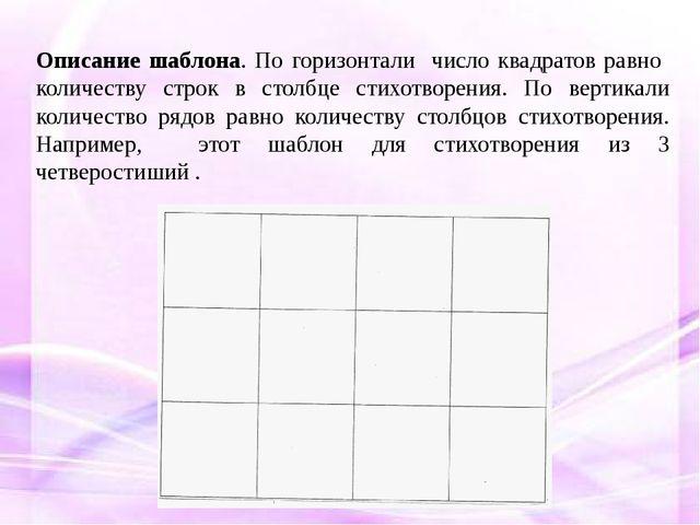 Описание шаблона. По горизонтали число квадратов равно количеству строк в ст...