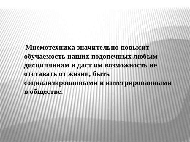 Мнемотехника значительно повысит обучаемость наших подопечных любым дисципли...