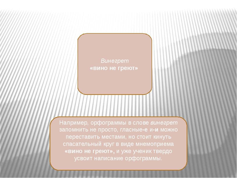 Винегрет «вино не греют» Например, орфограммы в слове винегрет запомнить не п...