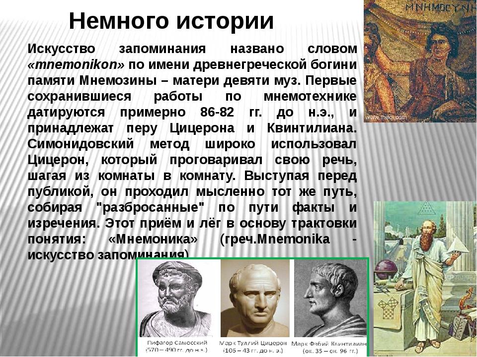 Искусство запоминания названо словом «mnemonikon» по имени древнегреческой бо...