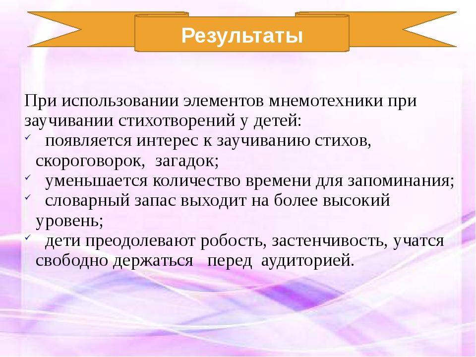 При использовании элементов мнемотехники при заучивании стихотворений у дете...