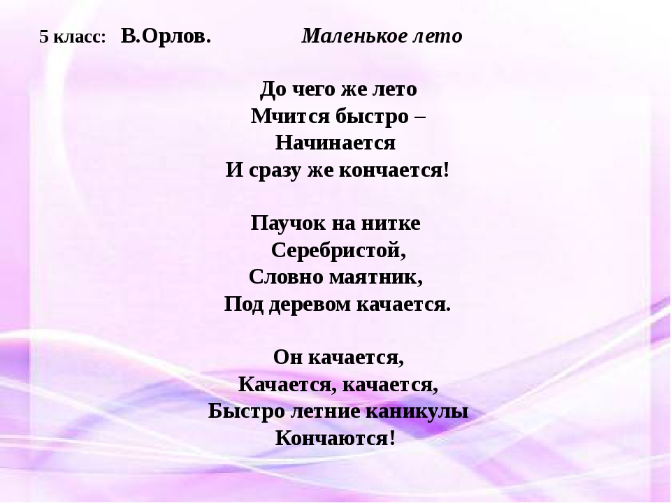 5 класс: В.Орлов. Маленькое лето До чего же лето Мчится быстро – Начинается...
