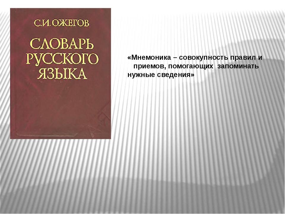«Мнемоника – совокупность правил и приемов, помогающих запоминать нужные свед...
