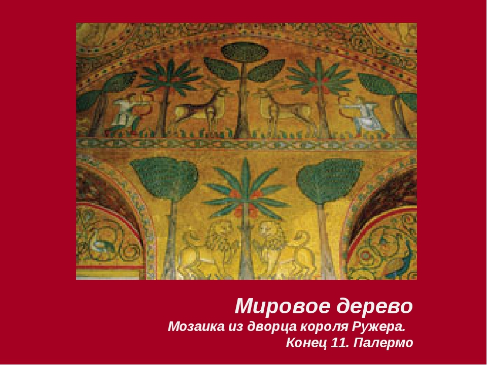 Мировое дерево Мозаика из дворца короля Ружера. Конец 11. Палермо