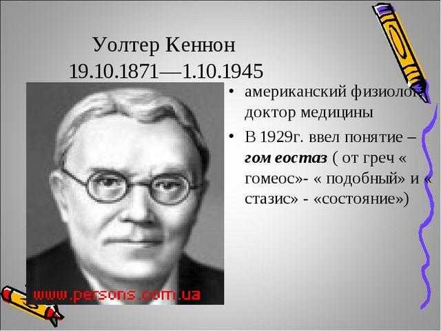 Уолтер Кеннон 19.10.1871—1.10.1945 американский физиолог, доктор медицины В 1...