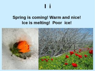 I i Spring is coming! Warm and nice! Ice is melting! Poor ice! http://shkolad