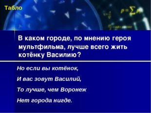 В каком городе, по мнению героя мультфильма, лучше всего жить котёнку Васили