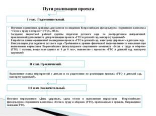 Выступление сотрудников Центральной площадки по подготовке ГТО гор. Белово