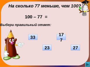 Во сколько раз 10 меньше, чем 100? Выбери правильный ответ: 9 80 10 90 100 :
