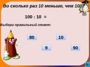Во сколько раз 16 больше, чем 4? Выбери правильный ответ: 20 12 4 8 16 : 4 =