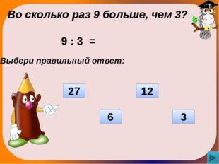 На сколько 390 больше, чем 90? Выбери правильный ответ: 480 290 300 310 390 –