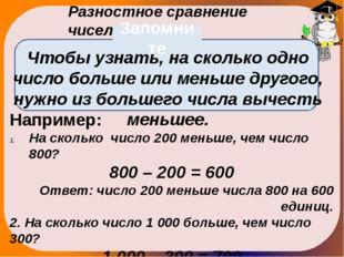 Разностное сравнение чисел Чтобы узнать, на сколько одно число больше или ме
