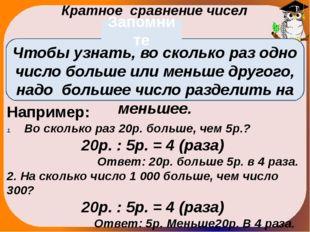 Кратное сравнение чисел Длина класса 6м, а длина коридора 36м. Во сколько раз