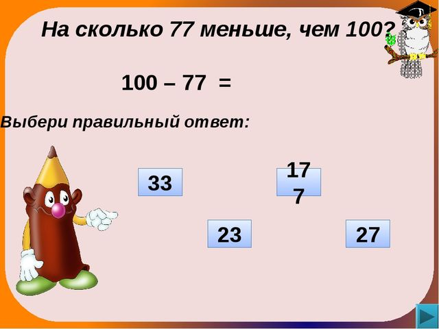 Во сколько раз 10 меньше, чем 100? Выбери правильный ответ: 9 80 10 90 100 :...