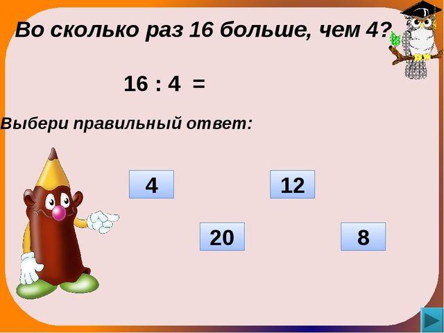 Во сколько раз 9 больше, чем 3? Выбери правильный ответ: 6 12 3 27 9 : 3 =