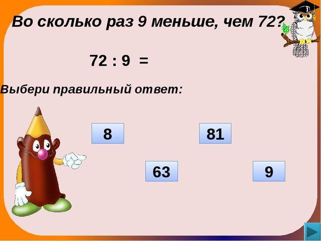 Во сколько раз 2 меньше, чем 8? Выбери правильный ответ: 16 10 4 6 8 : 2 =