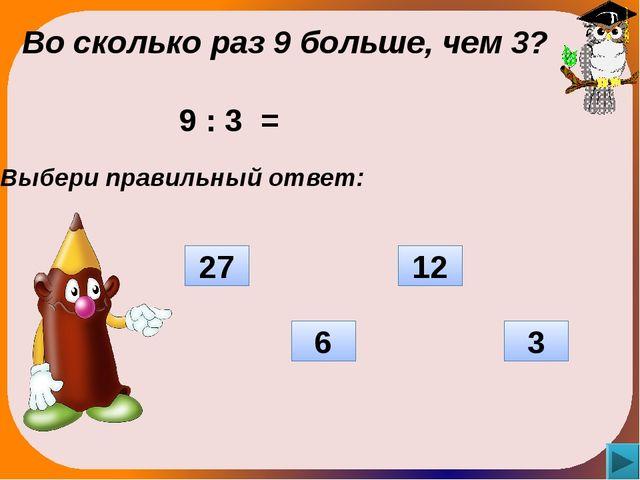 На сколько 390 больше, чем 90? Выбери правильный ответ: 480 290 300 310 390 –...
